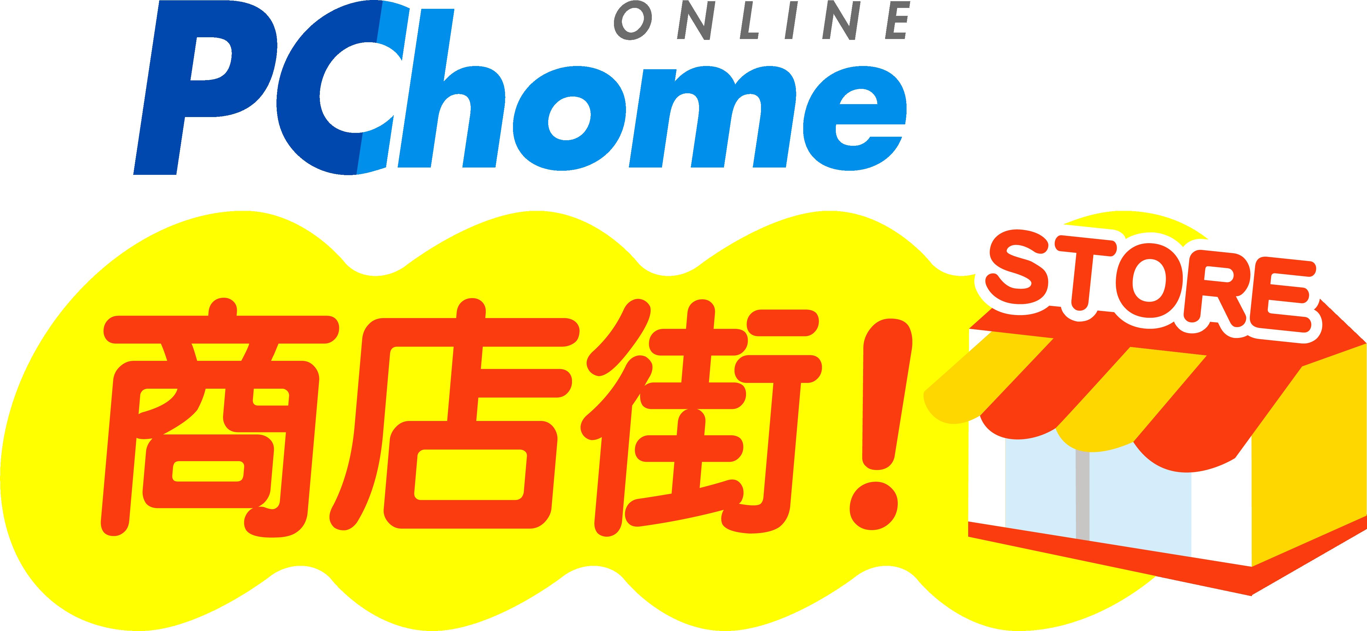 PChome商店街